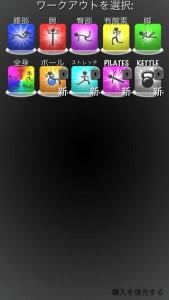 体幹アプリ6