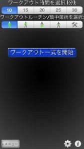 体幹アプリ7