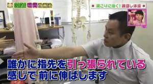 腕回し体操2