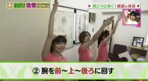 腕回し体操3