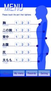 体幹アプリ10