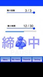 体幹アプリ13