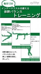 体幹アプリ1