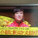 レスリング女子日本代表が行う最新の体幹トレーニングの方法は人を担ぐ!初耳学で紹介